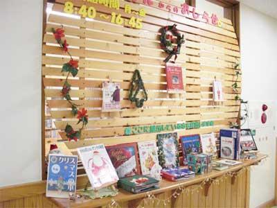 クリスマスに関係する本の展示