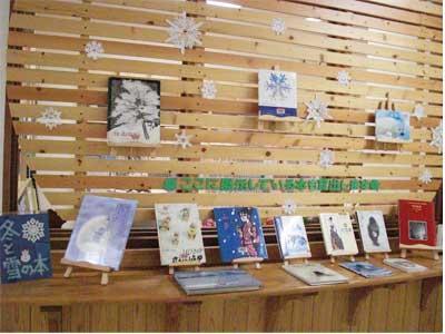冬の本の展示
