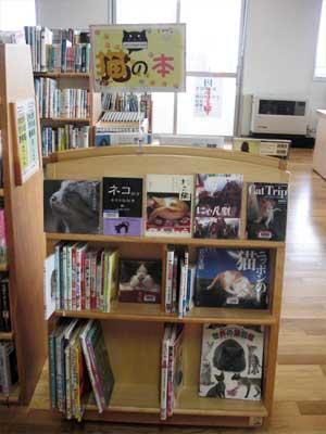 猫の本の特集