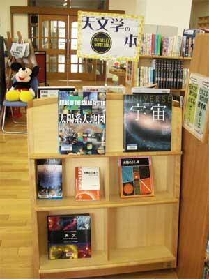 天文学の本の展示