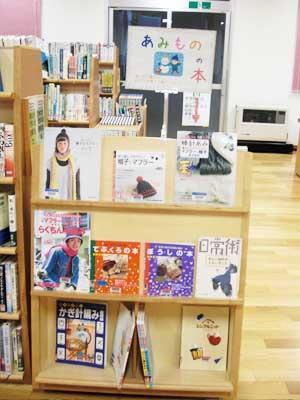編み物の本の展示