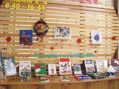 クリスマスの展示