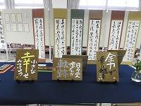 書と篆刻の作品展示