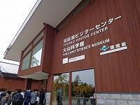 火山科学館