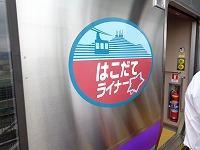 函館ライナー