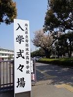 入学式校門