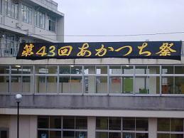 文化祭の横断幕