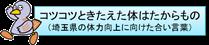 埼玉県の体力向上に向けた合い言葉