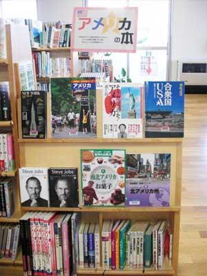 アメリカに関係する本の展示